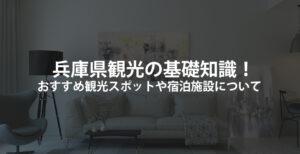 兵庫県観光の基礎知識!おすすめ観光スポットや宿泊施設について